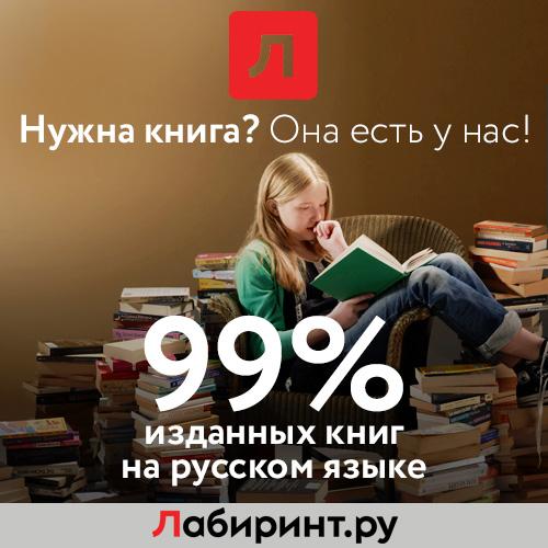 Labirint.ru - ваш проводник по лабиринту книг